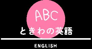 ときわの英語